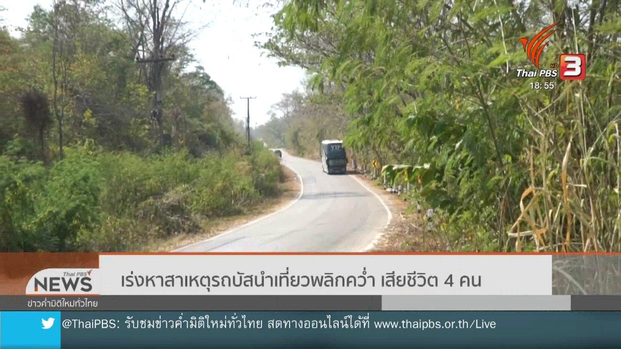 ข่าวค่ำ มิติใหม่ทั่วไทย - เร่งหาสาเหตุรถบัสนำเที่ยวพลิกคว่ำ เสียชีวิต 4 คน