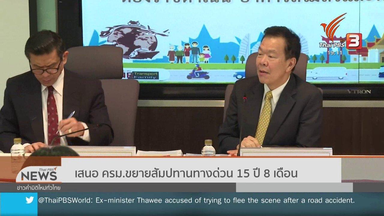 ข่าวค่ำ มิติใหม่ทั่วไทย - เสนอ ครม.ขยายสัมปทานทางด่วน 15 ปี 8 เดือน