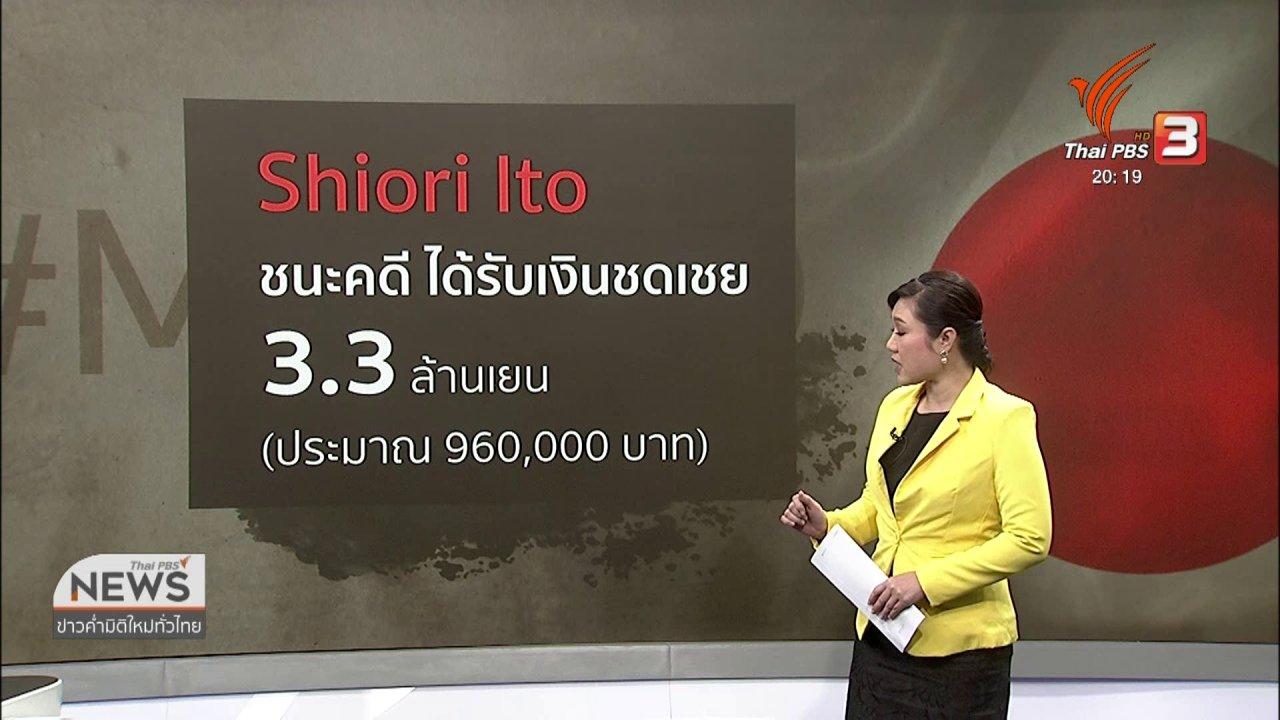 ข่าวค่ำ มิติใหม่ทั่วไทย - วิเคราะห์สถานการณ์ต่างประเทศ : คดีข่มขืนในญี่ปุ่น สะท้อนปัญหากฎหมายไร้ประสิทธิภาพ
