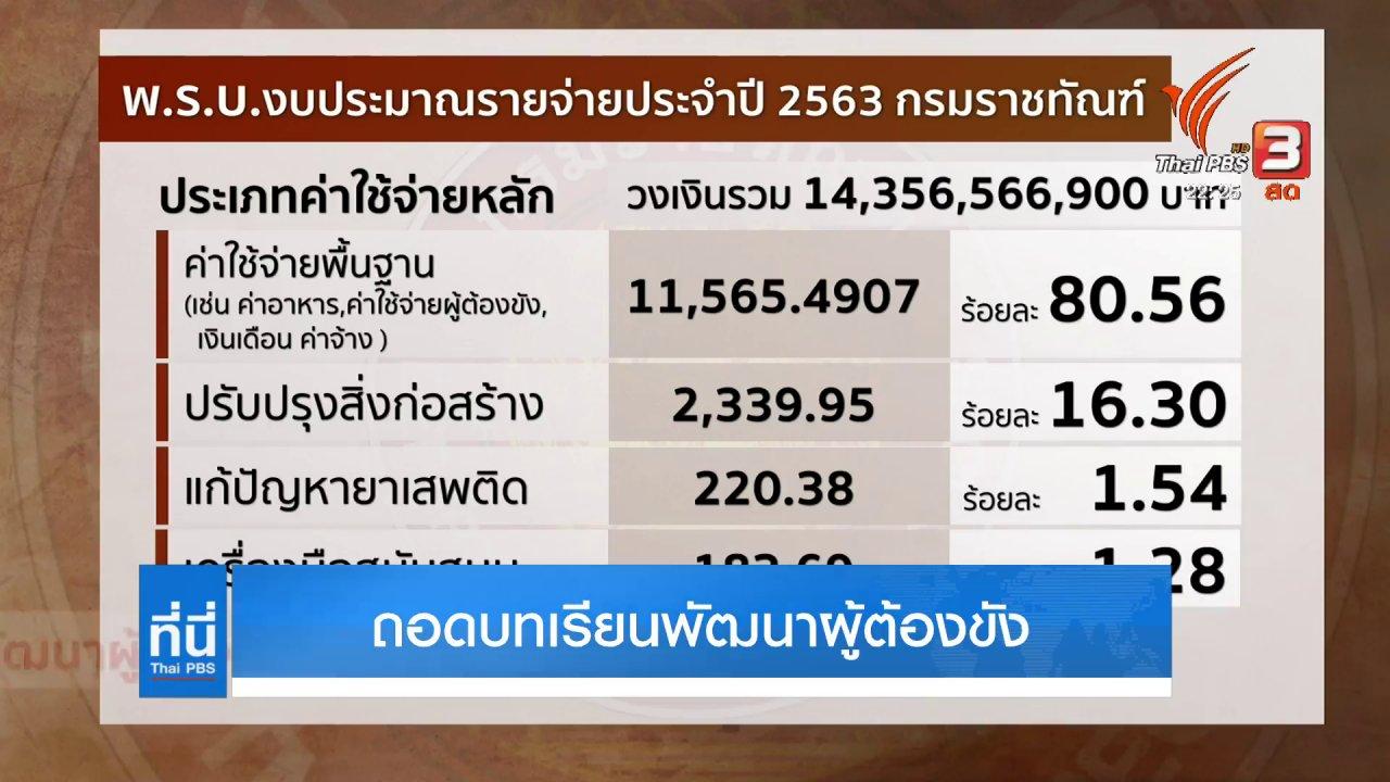 ที่นี่ Thai PBS - ถอดบทเรียนพัฒนาผู้ต้องขัง