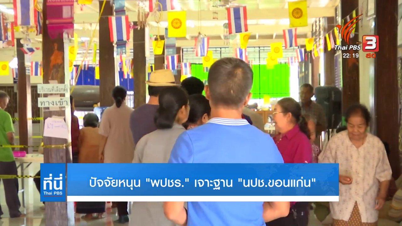 ที่นี่ Thai PBS - ปัจจัย พปชร. ชนะเลือกตั้งซ่อมขอนแก่น
