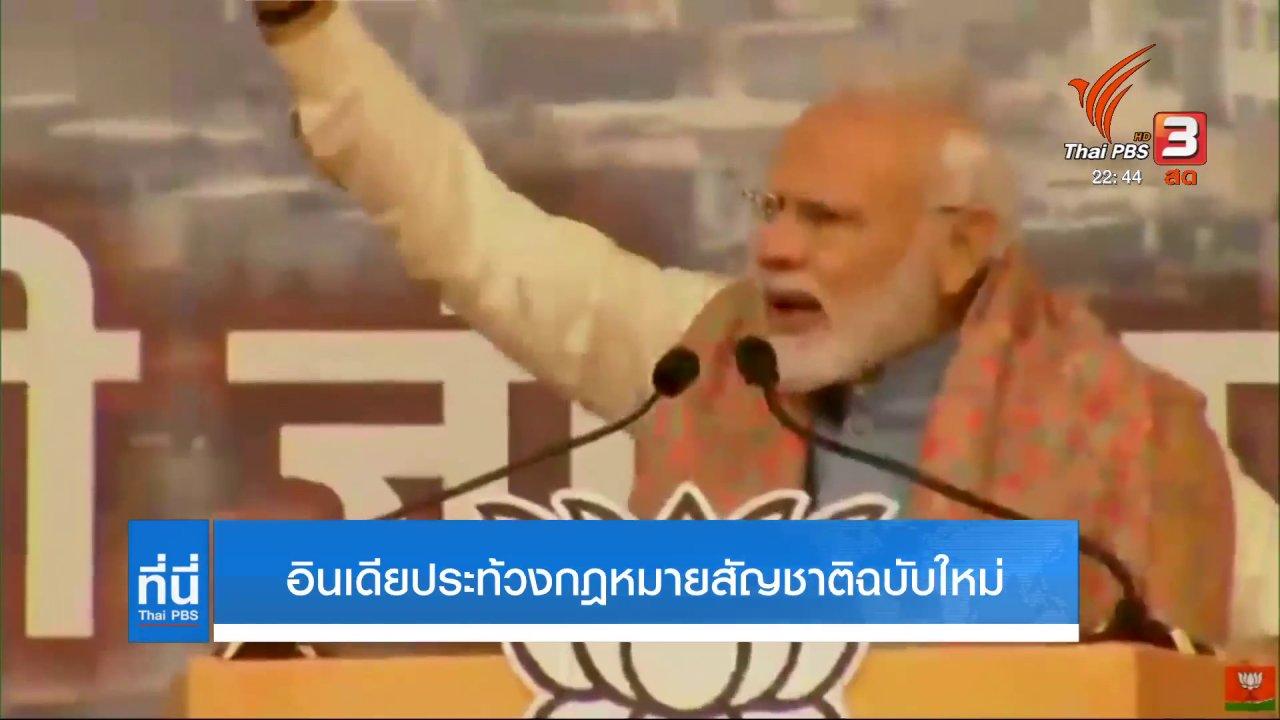 ที่นี่ Thai PBS - อินเดียประท้วงกฎหมายสัญชาติ