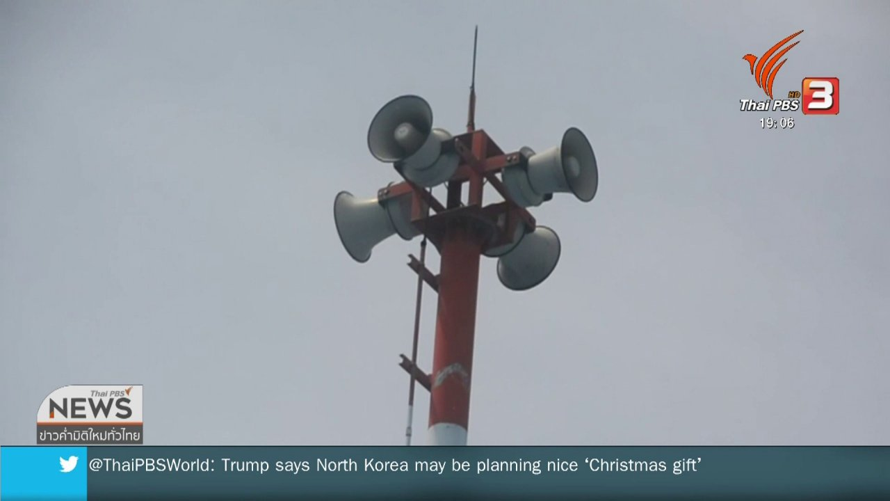 ข่าวค่ำ มิติใหม่ทั่วไทย - สัญญาณหอเตือนภัยสึนามิ จ.กระบี่ บางแห่งไม่ดัง