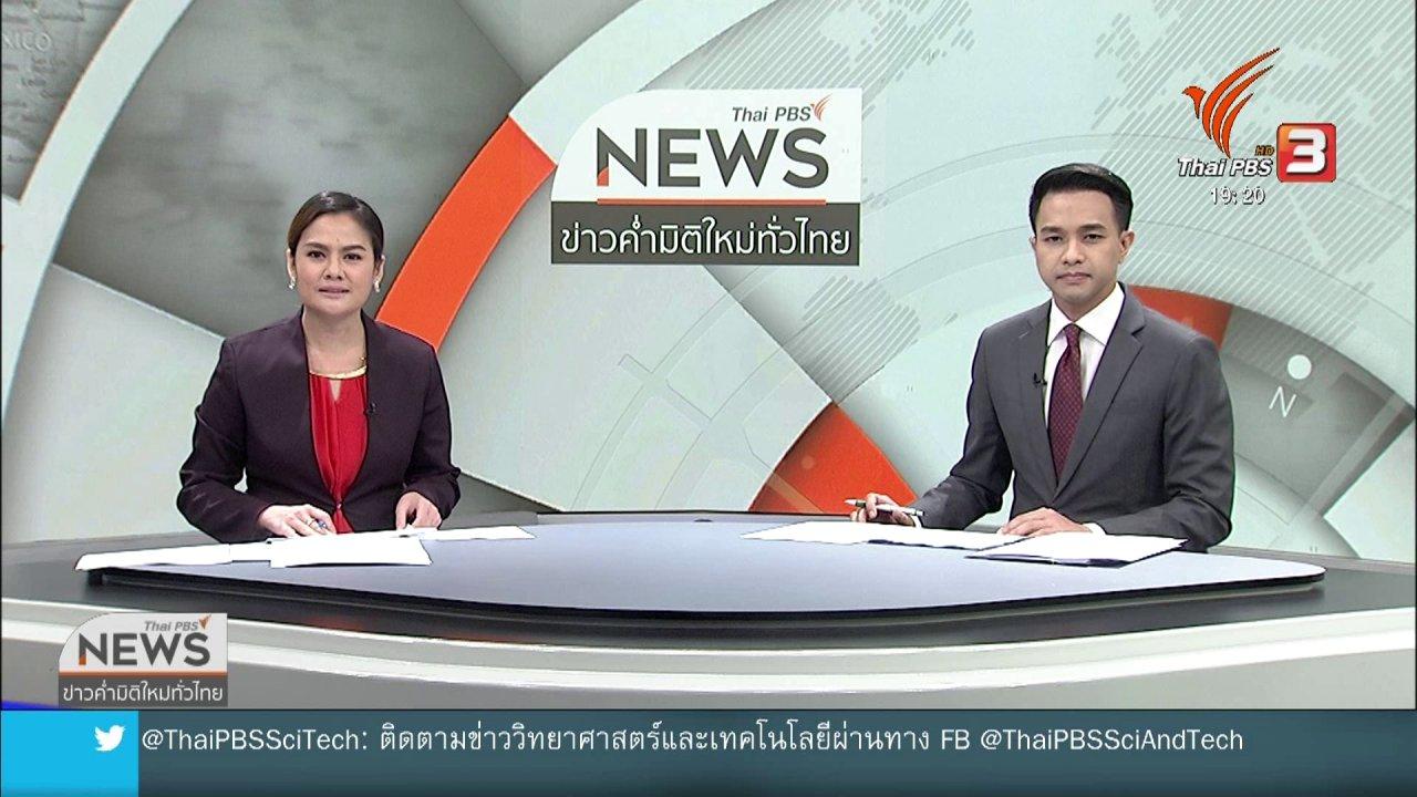 ข่าวค่ำ มิติใหม่ทั่วไทย - คลังเปิดทางคอนโดฯ - บ้านเช่า เสียภาษีน้อยลง