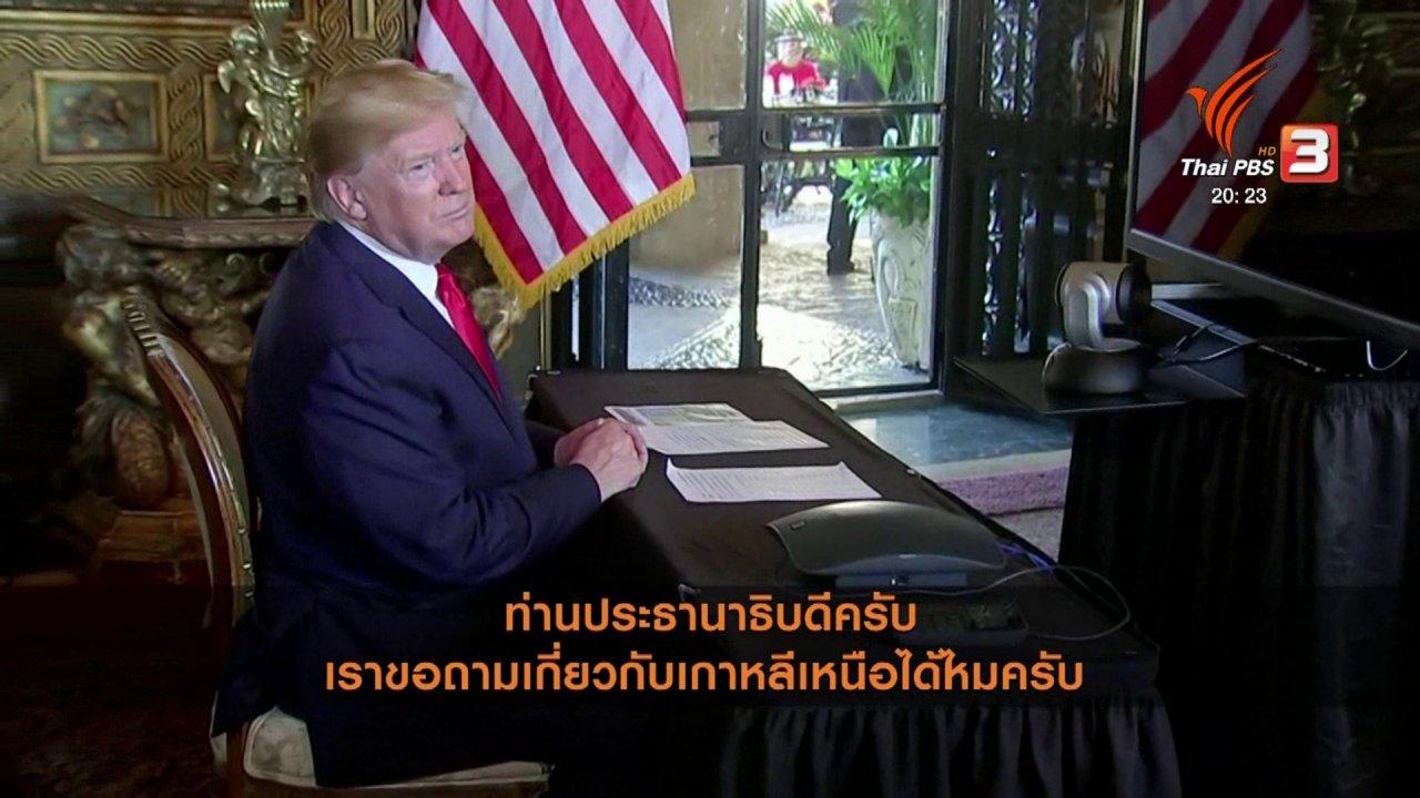 ข่าวค่ำ มิติใหม่ทั่วไทย - วิเคราะห์สถานการณ์ต่างประเทศ : สหรัฐฯ พร้อมรับของขวัญคริสต์มาสเกาหลีเหนือ