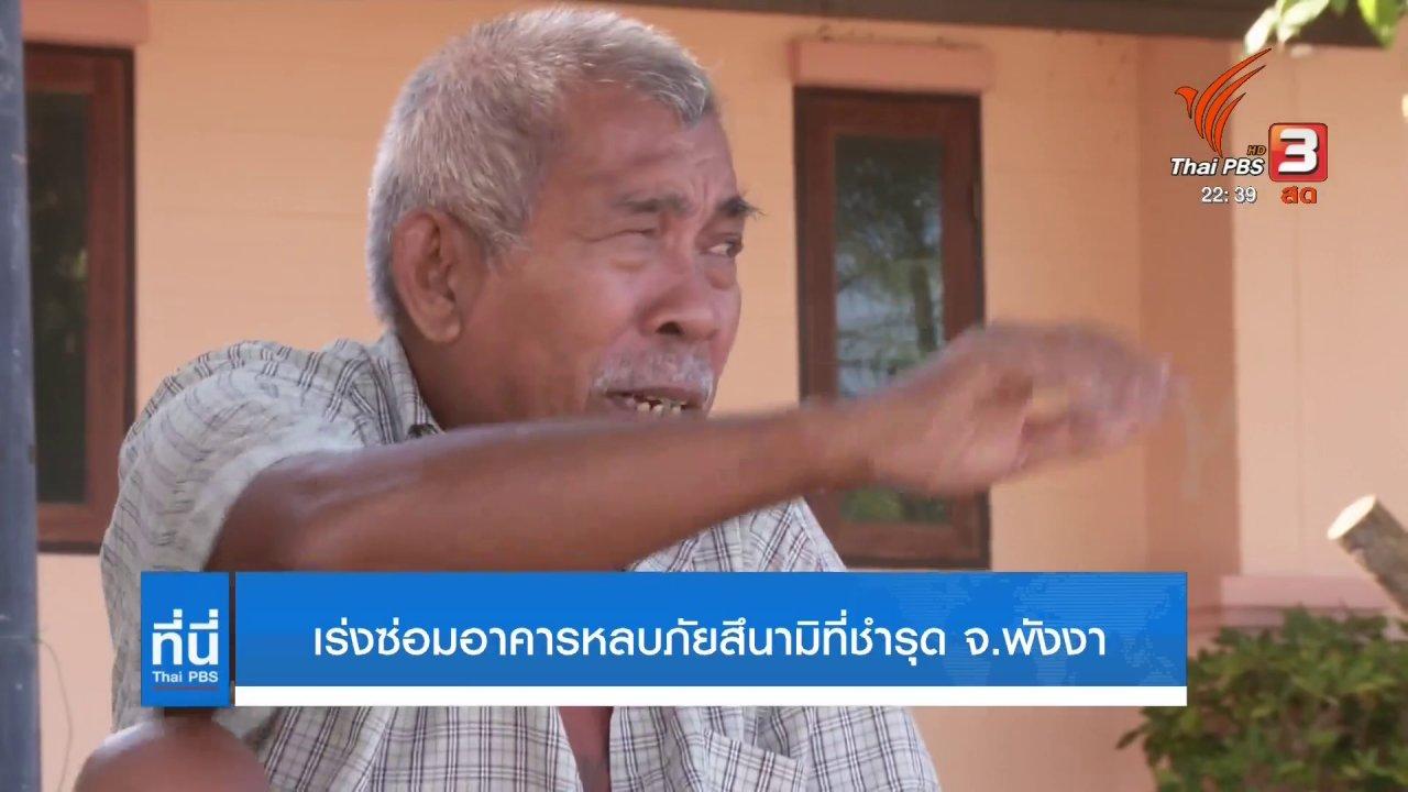 ที่นี่ Thai PBS - 15 ปี ภัยพิบัติสึนามิ