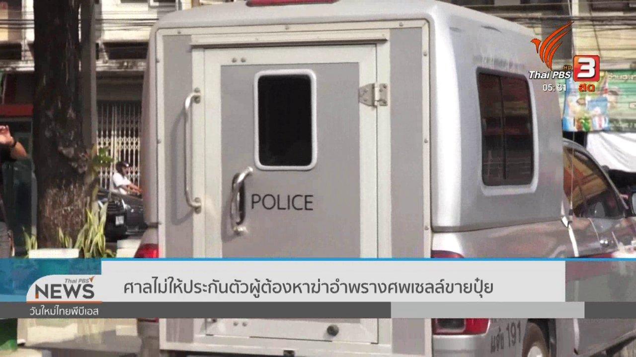 วันใหม่  ไทยพีบีเอส - ศาลไม่ให้ประกันตัวผู้ต้องหาฆ่าอำพรางศพเซลล์ขายปุ๋ย