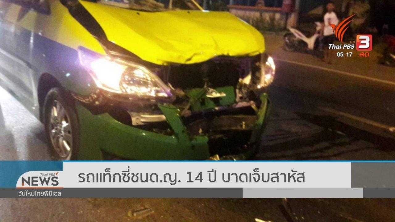 วันใหม่  ไทยพีบีเอส - รถแท็กซี่ชน ด.ญ. 14 ปี บาดเจ็บสาหัส