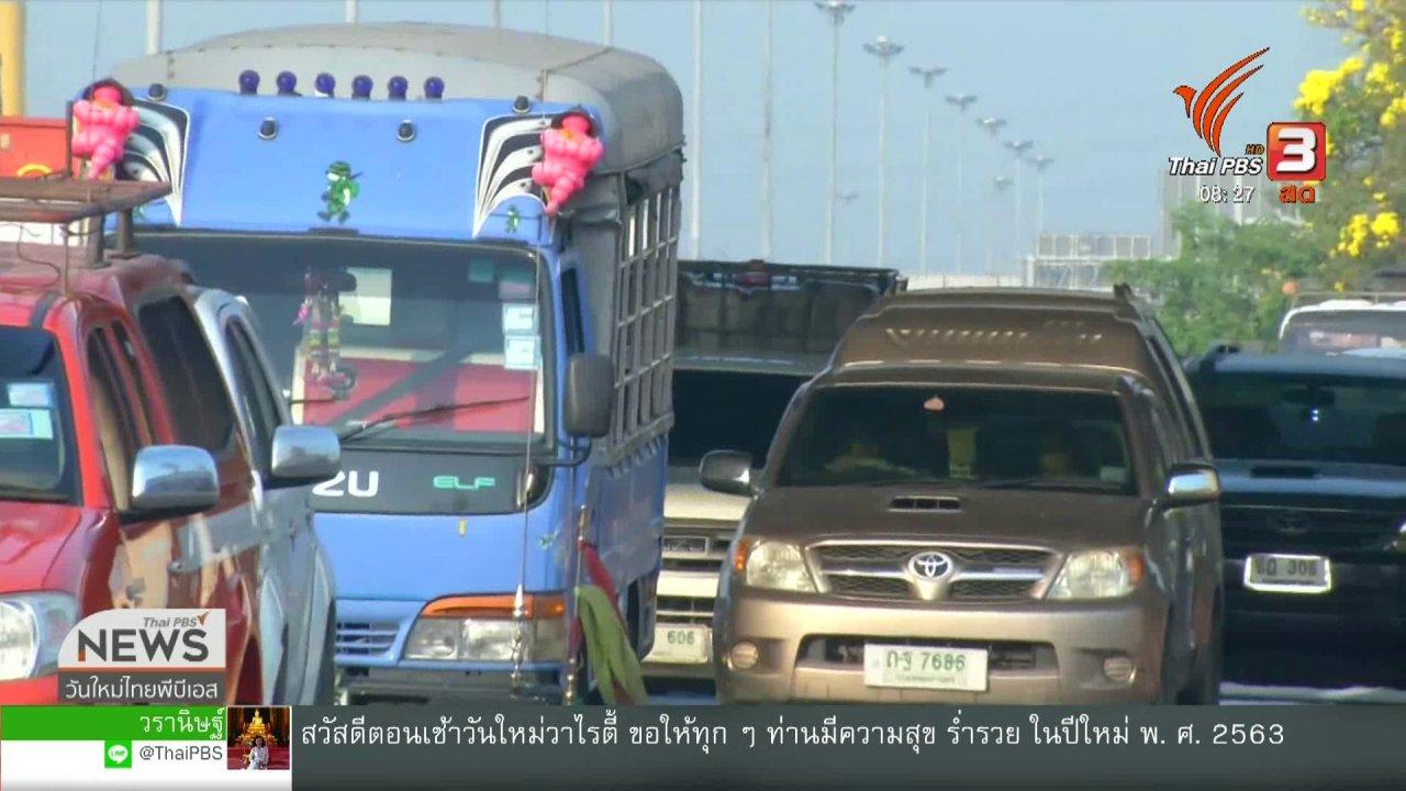 วันใหม่วาไรตี้ - จับตาข่าวเด่น : ตรวจสภาพรถก่อนเดินทาง ลดอุบัติเหตุ