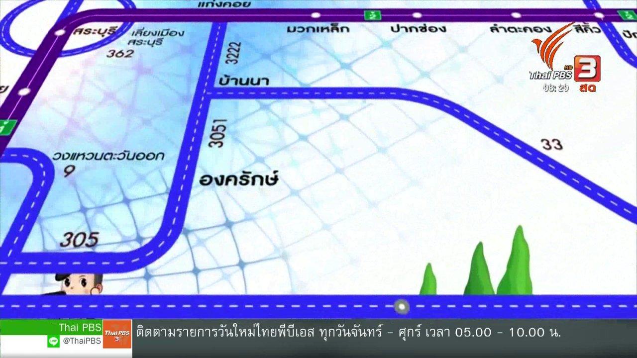 วันใหม่วาไรตี้ - จับตาข่าวเด่น : แนะเส้นทางเลี่ยงในช่วงเทศกาลปีใหม่ 2563