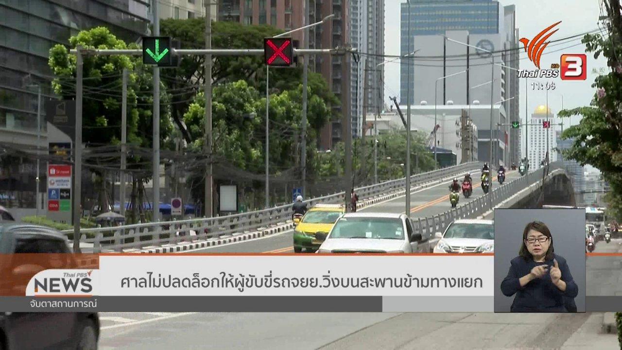 จับตาสถานการณ์ - ศาลไม่ปลดล็อกให้ผู้ขับขี่รถจยย.วิ่งบนสะพานข้ามทางแยก