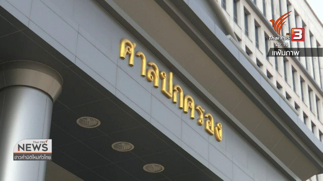 ข่าวค่ำ มิติใหม่ทั่วไทย - ศาลไม่รับคำร้องระงับขึ้นค่าโทลล์เวย์