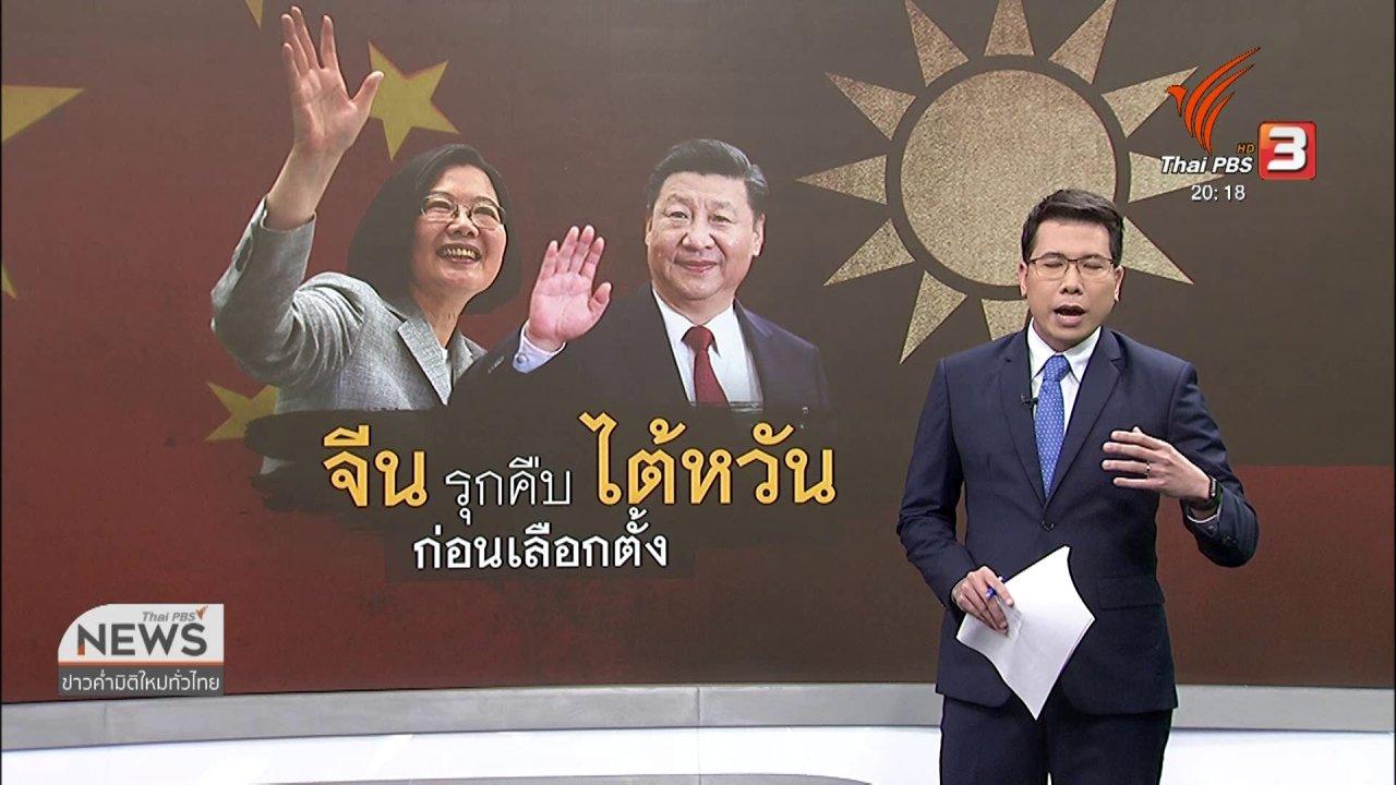 ข่าวค่ำ มิติใหม่ทั่วไทย - วิเคราะห์สถานการณ์ต่างประเทศ : จีนรุกคืบไต้หวันก่อนเลือกตั้งประธานาธิบดีเดือนหน้า