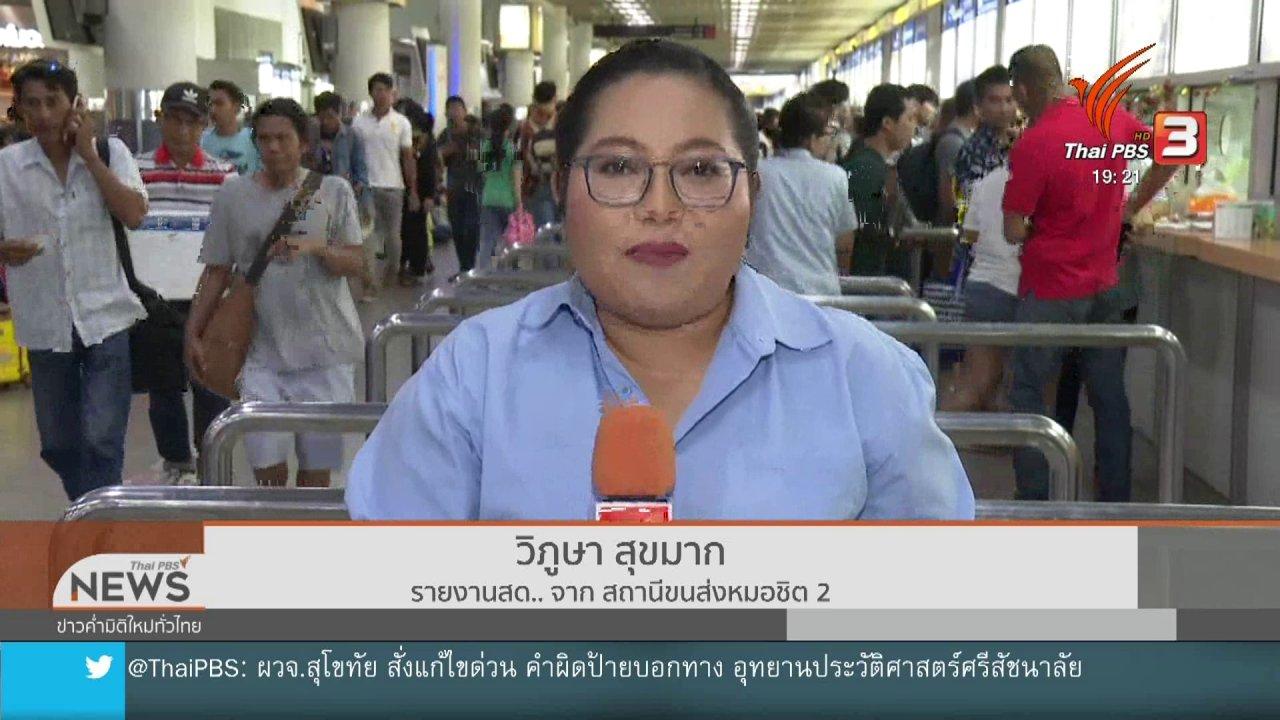 ข่าวค่ำ มิติใหม่ทั่วไทย - ผู้โดยสารหนาแน่นรอเดินทางกลับภูมิลำเนา