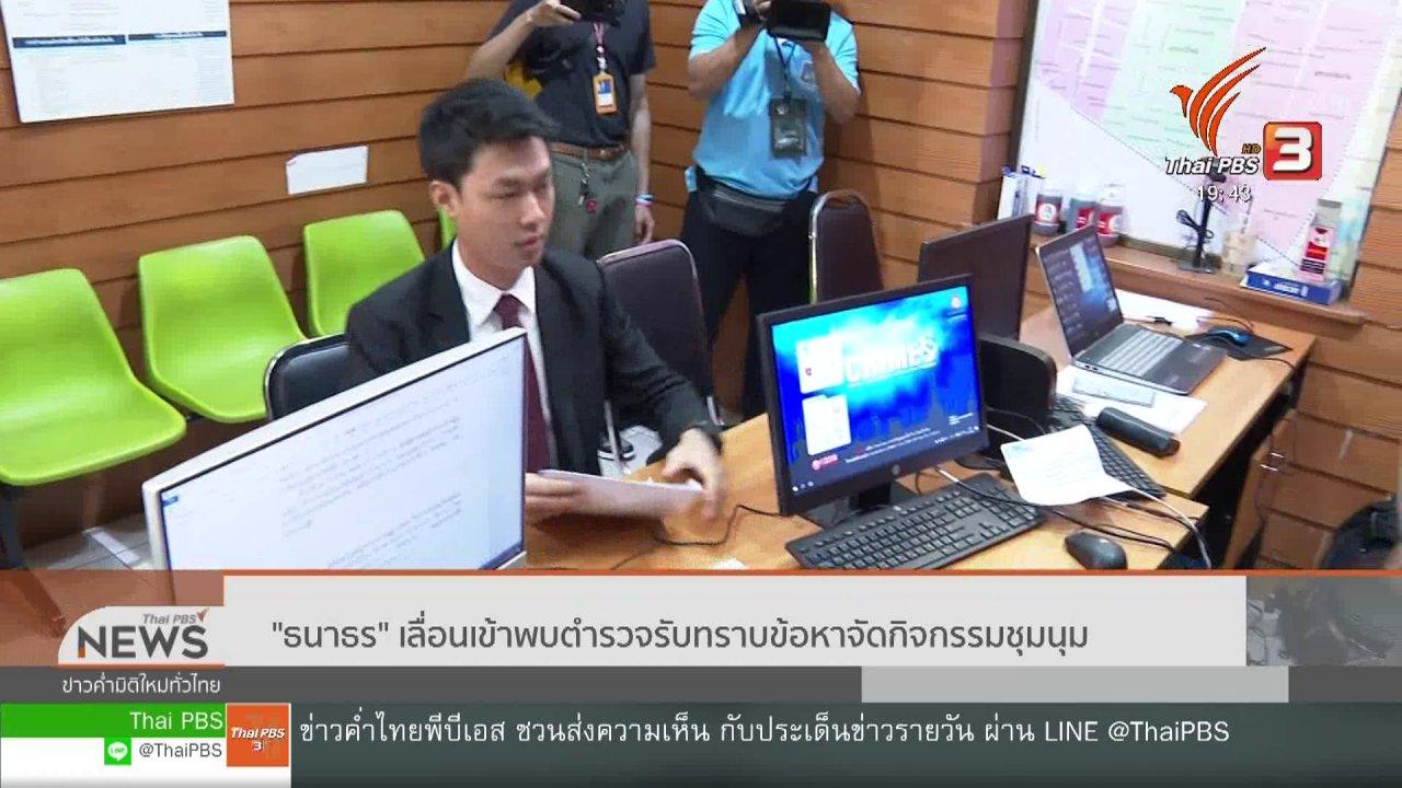 """ข่าวค่ำ มิติใหม่ทั่วไทย - """"ธนาธร""""เลื่อนเข้าพบตำรวจรับทราบข้อหาจัดกิจกรรมชุมนุม"""