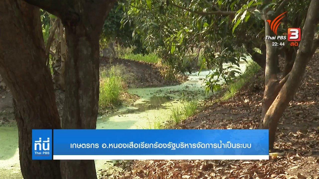 ที่นี่ Thai PBS - เกษตรกรเรียกร้องรัฐบริหารจัดการน้ำเป็นระบบ