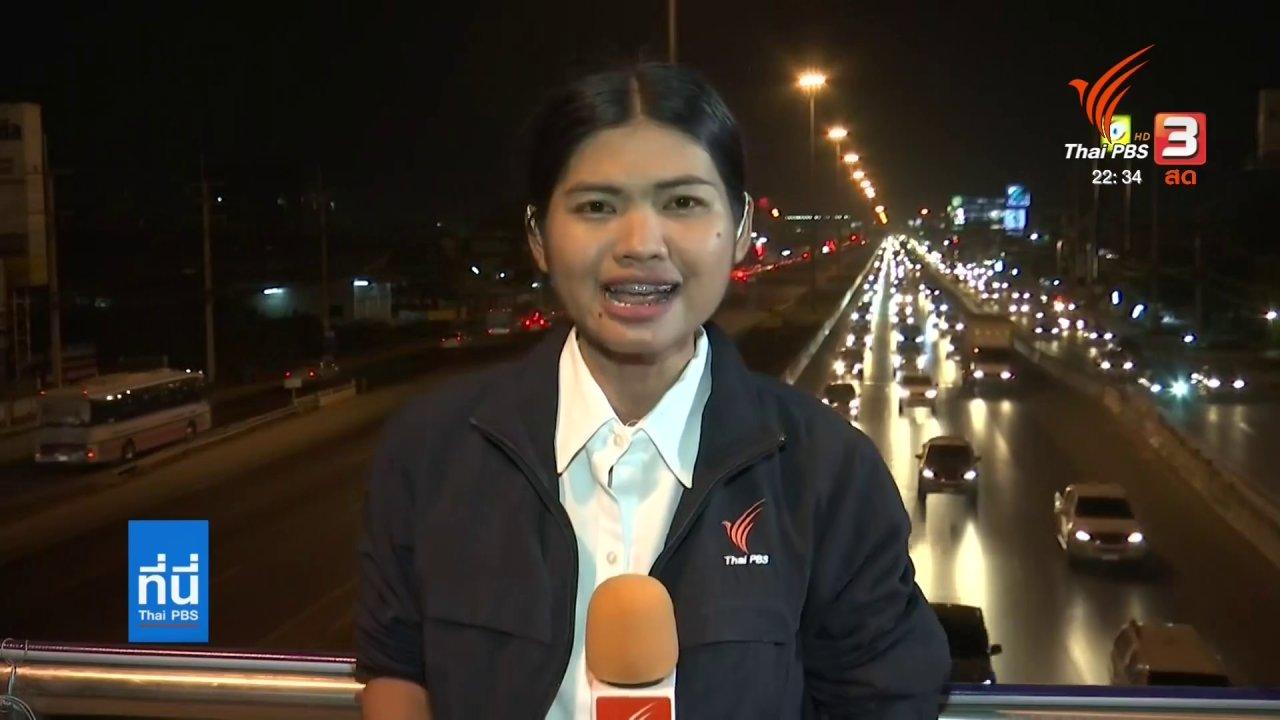 ที่นี่ Thai PBS - ถ.พหลโยธิน มุ่งหน้าภาคอีสานการจราจรคับคั่ง