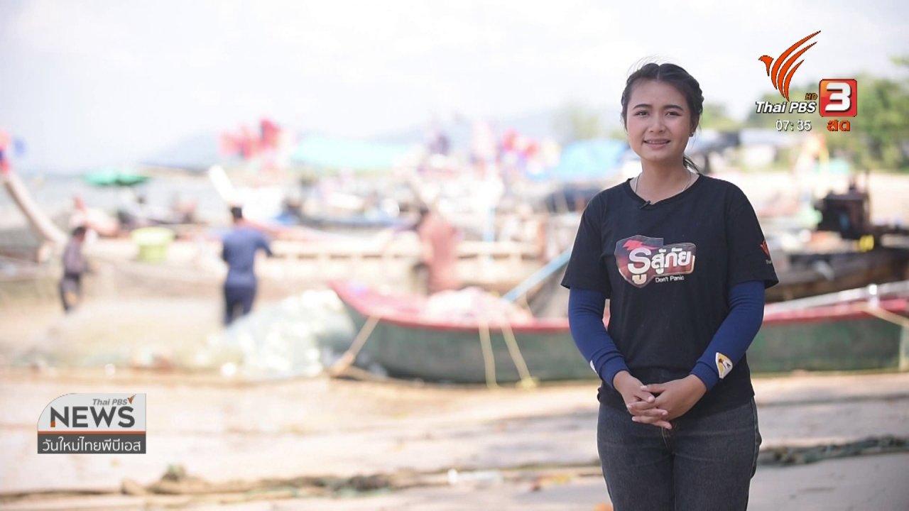 วันใหม่  ไทยพีบีเอส - ทำมาหากิน ดินฟ้าอากาศ : การจับปลาหลังเขียว บ้านน้ำเค็ม จ.พังงา