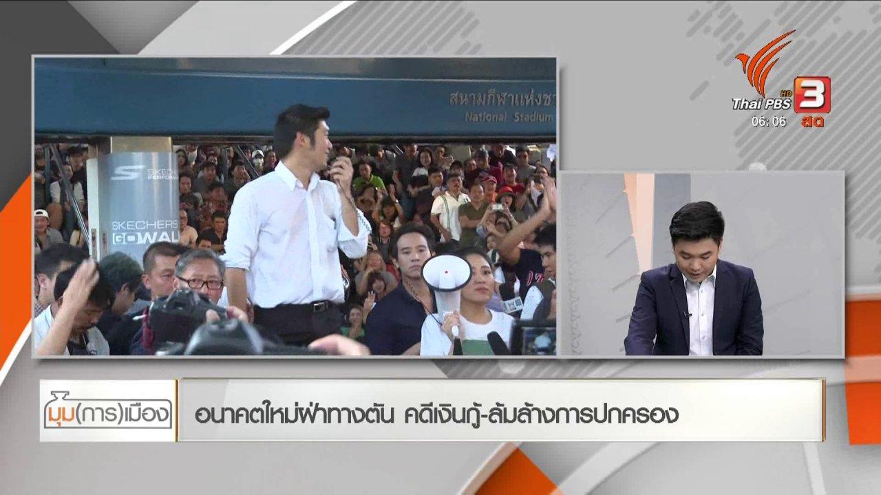 วันใหม่  ไทยพีบีเอส - มุม(การ)เมือง : อนาคตใหม่ฝ่าทางตัน คดีเงินกู้ - ล้มล้างการปกครอง