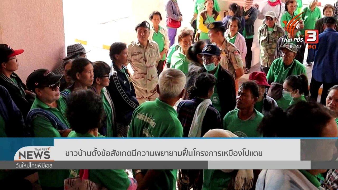 วันใหม่  ไทยพีบีเอส - ชาวบ้านตั้งข้อสังเกตมีความพยายามฟื้นโครงการเหมืองโปแตช