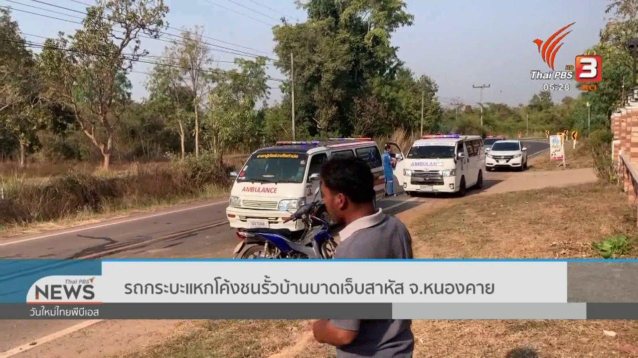 วันใหม่  ไทยพีบีเอส - รถกระบะแหกโค้งชนรั้วบ้านบาดเจ็บสาหัส จ.หนองคาย