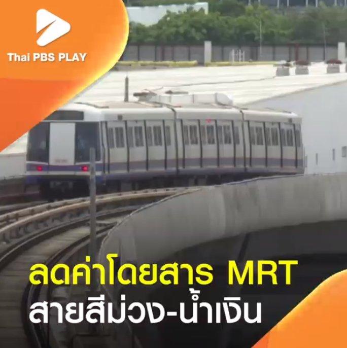 ลดค่าโดยสาร MRT สายสีม่วง-น้ำเงิน