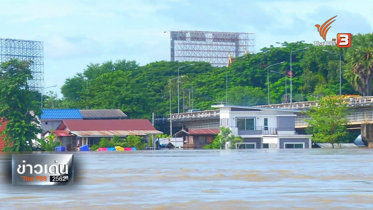 ข่าวค่ำ มิติใหม่ทั่วไทย - ข่าวเด่นไทยพีบีเอส 2562 : บทเรียนน้ำท่วมอีสาน ปี 62