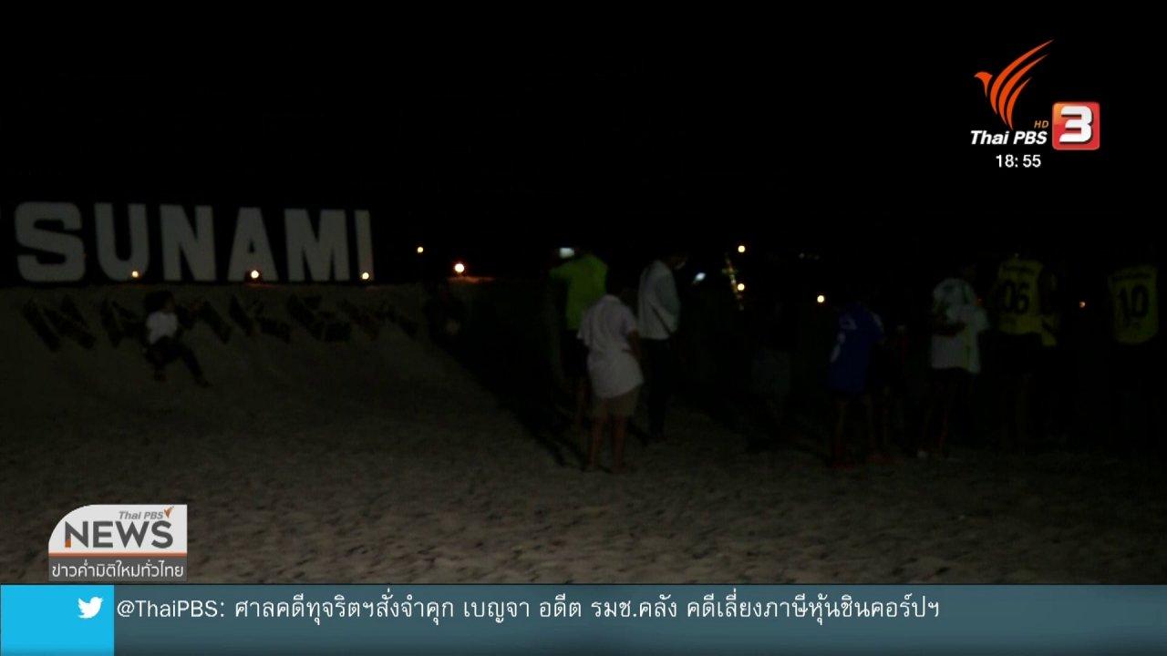 ข่าวค่ำ มิติใหม่ทั่วไทย - 15 ปี สึนามิยังพบปัญหาเก็บข้อมูลอัตลักษณ์ศพนิรนาม