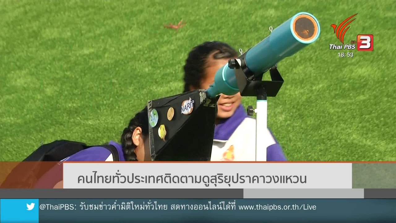 ข่าวค่ำ มิติใหม่ทั่วไทย - คนไทยทั่วประเทศติดตามดูสุริยุปราคาวงแหวน