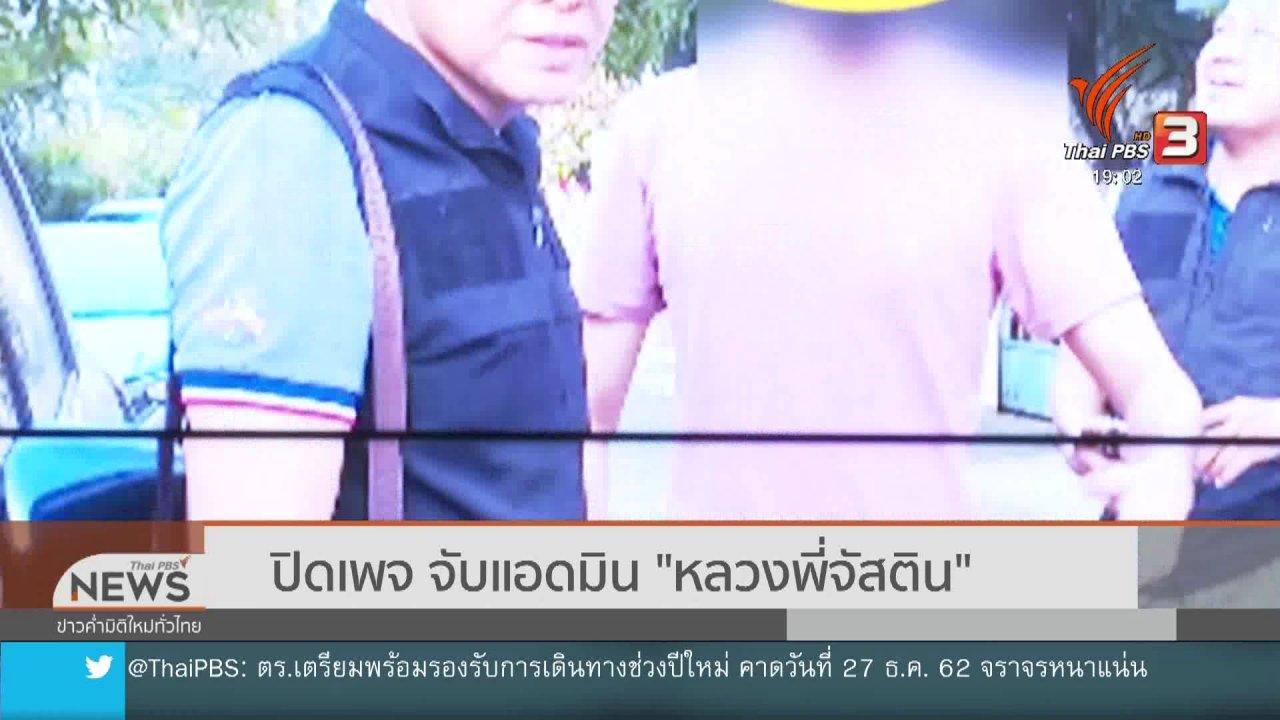 """ข่าวค่ำ มิติใหม่ทั่วไทย - ปิดเพจ จับแอดมิน """"หลวงพี่จัสติน"""""""