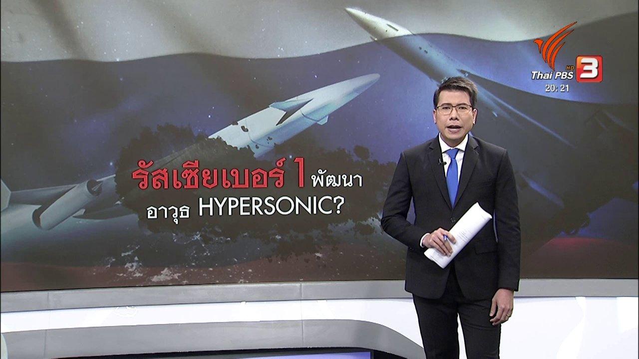 ข่าวค่ำ มิติใหม่ทั่วไทย - วิเคราะห์สถานการณ์ต่างประเทศ : รัสเซียผู้นำการพัฒนาอาวุธความเร็วเหนือเสียง ?
