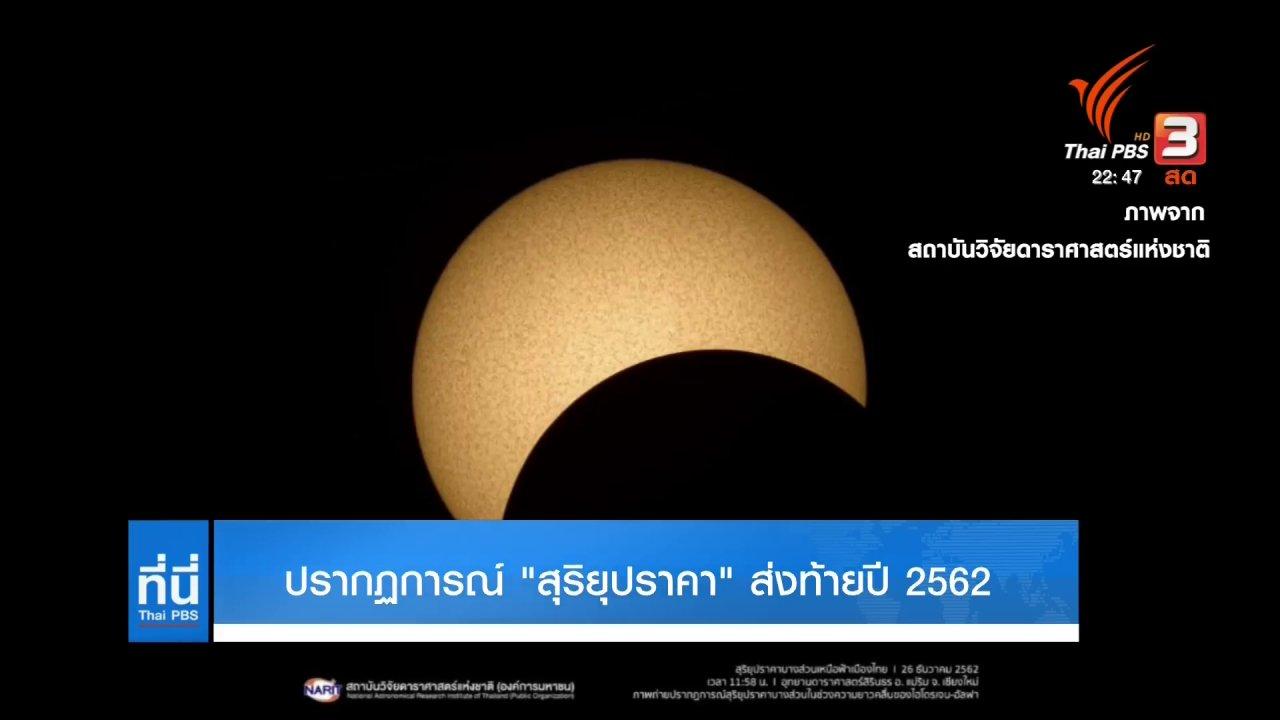 """ที่นี่ Thai PBS - ปรากฏการณ์ """"สุริยุปราคา"""" ส่งท้ายปี 2562"""