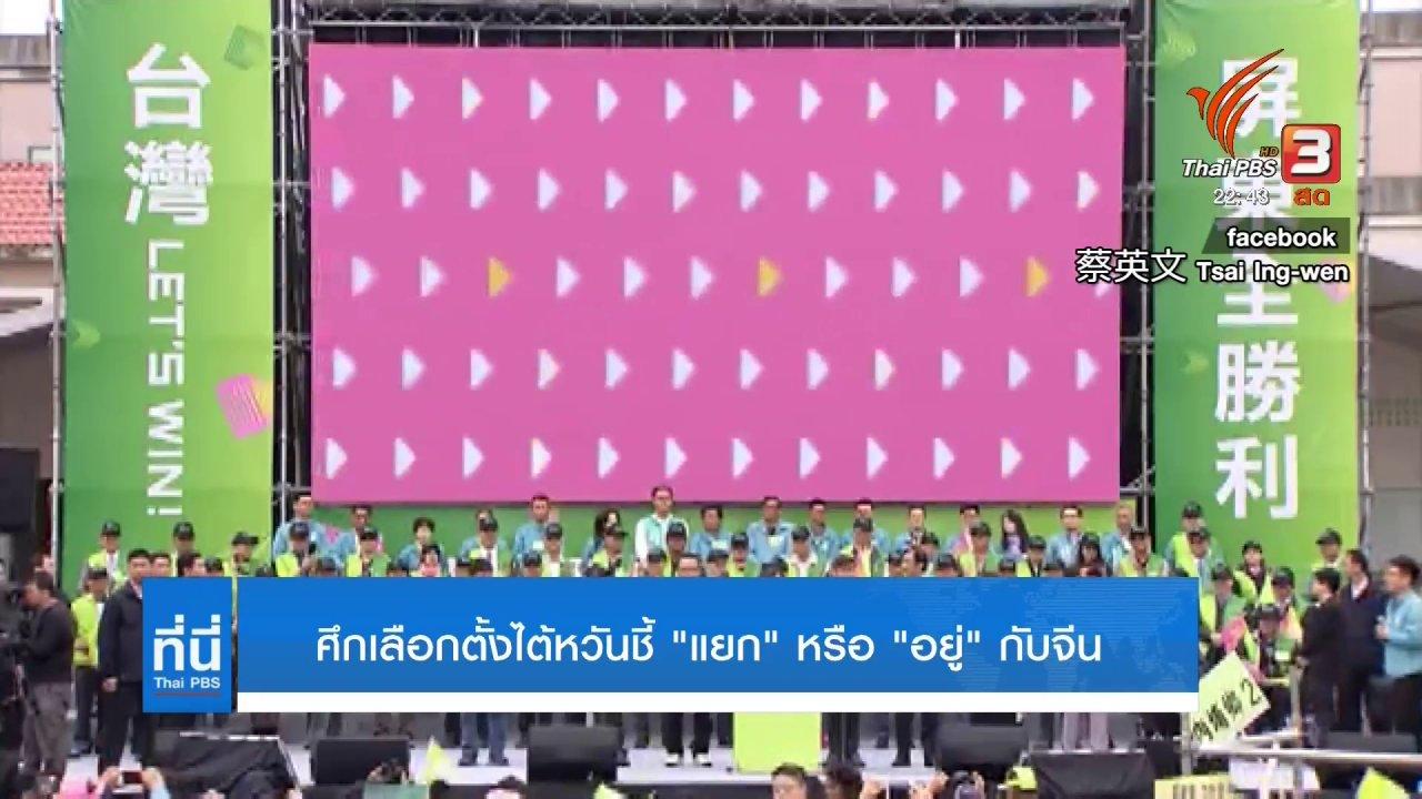 """ที่นี่ Thai PBS - ศึกเลือกตั้งไต้หวัน ชี้อนาคตนโยบาย """"แยก"""" หรือ """"อยู่"""" กับ จีน"""
