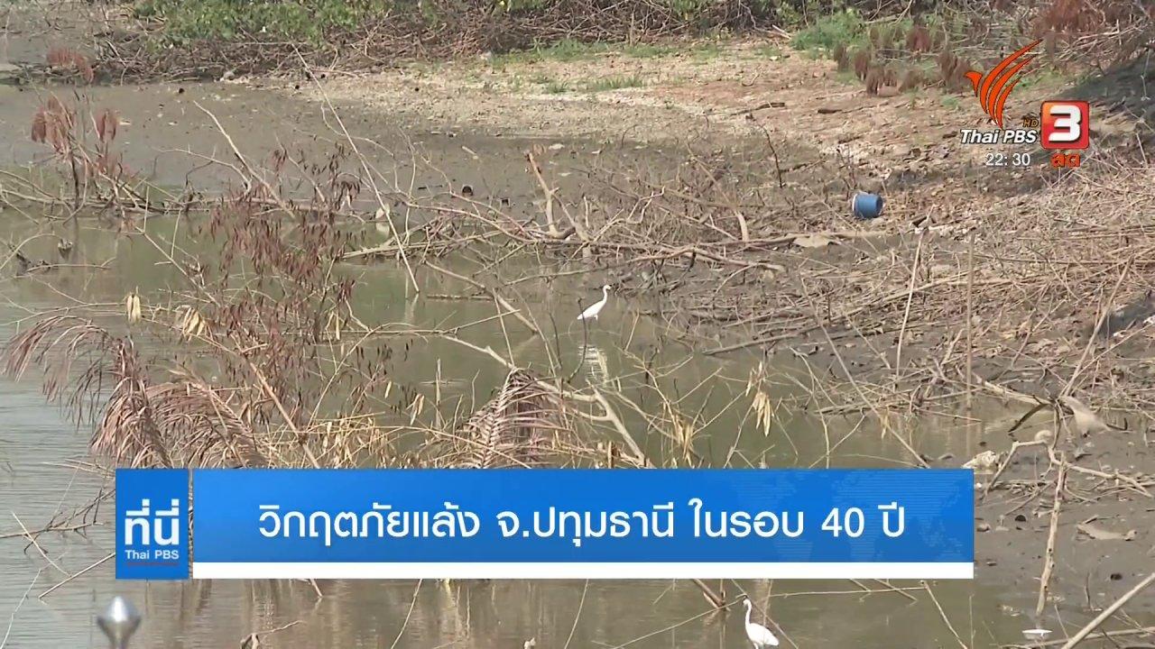 ที่นี่ Thai PBS - วิกฤตภัยแล้ง จ.ปทุมธานี