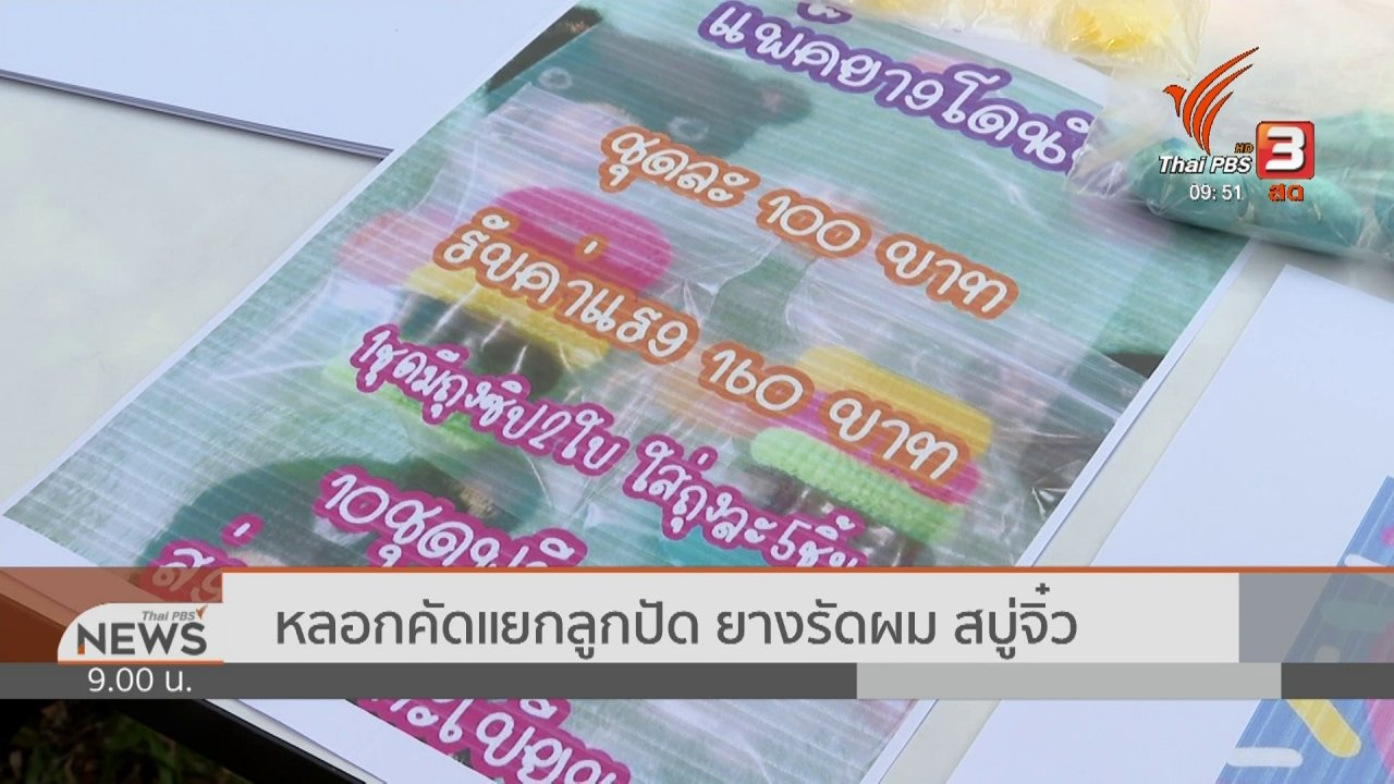 ข่าว 9 โมง - สถานีร้องทุกข์ : ประเด็นข่าว (28 ธ.ค. 62)