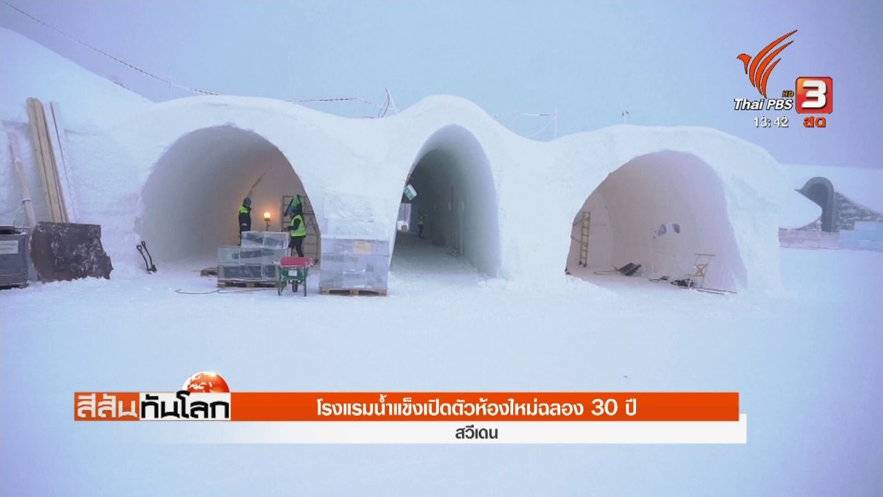 สีสันทันโลก - โรงแรมน้ำแข็งเปิดตัวห้องใหม่ฉลอง 30 ปี