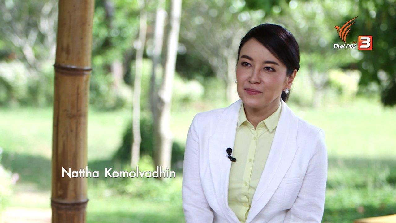 ข่าวเจาะย่อโลก - Thai PBS World พระอาจารย์ชยสาโร แนะแนวทางความสุขให้ตัวเอง