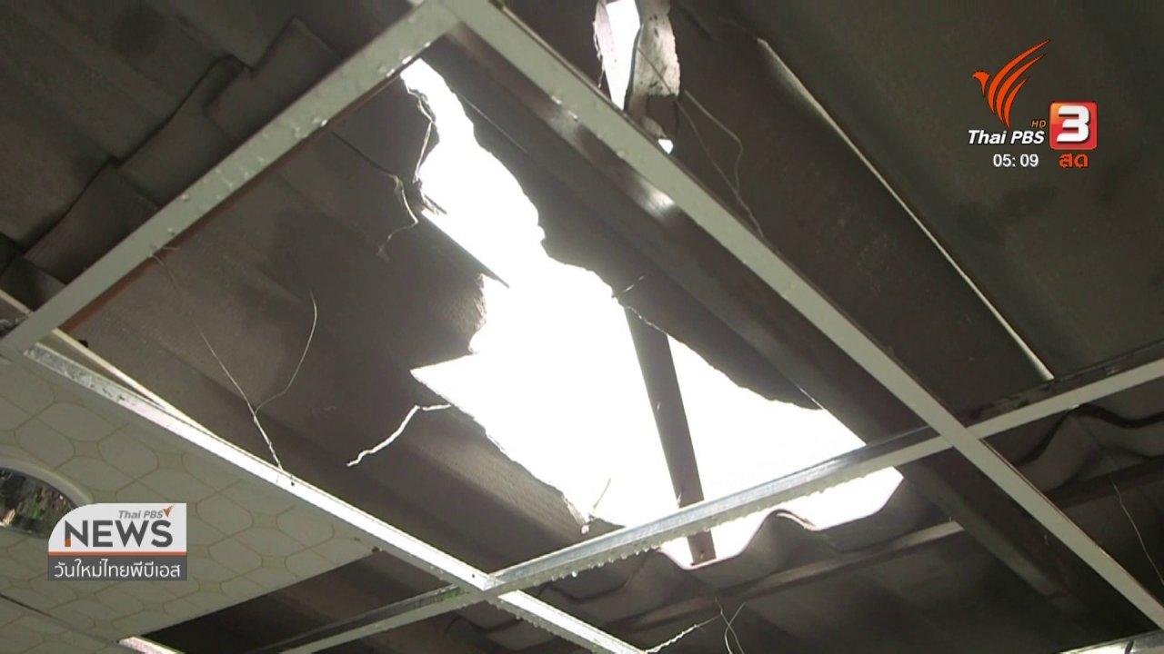 วันใหม่  ไทยพีบีเอส - พายุลูกเห็บถล่มภาคเหนือ ชาวบ้านเดือดร้อน