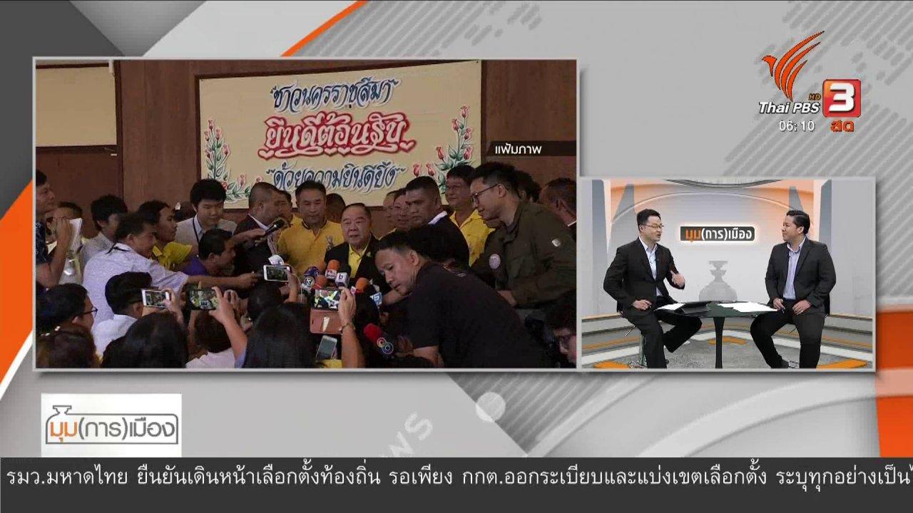 วันใหม่  ไทยพีบีเอส - มุม(การ)เมือง : การบ้านรัฐบาล 2563 การเมือง - เศรษฐกิจ