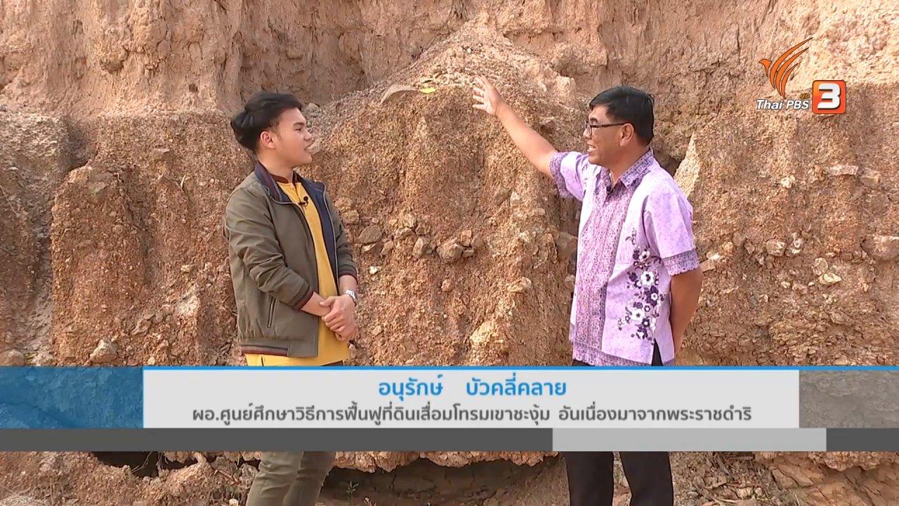 วันใหม่วาไรตี้ - วันใหม่วาไรตี้วันหยุด : โครงการศึกษาวิธีการฟื้นฟูที่ดินเสื่อมโทรมเขาชะงุ้ม จ.ราชบุรี