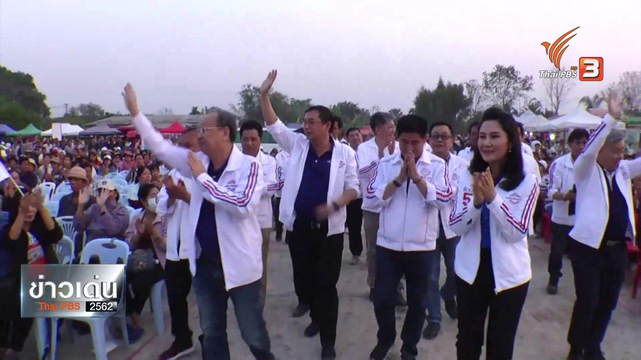 ข่าวค่ำ มิติใหม่ทั่วไทย - ข่าวเด่นไทยพีบีเอส 2562 : การเมืองเรื่องสารเคมีเกษตร
