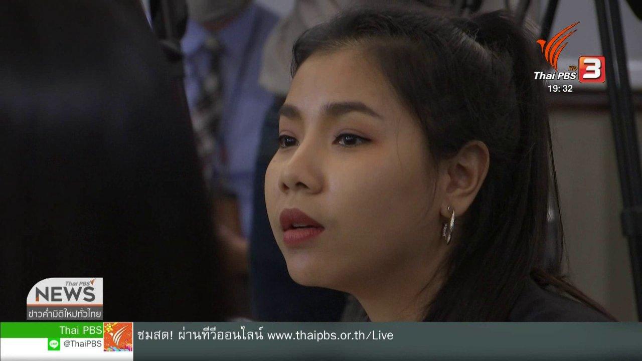 ข่าวค่ำ มิติใหม่ทั่วไทย - คาดเศรษฐกิจไทยปีหน้าขยายตัวร้อยละ 2.8