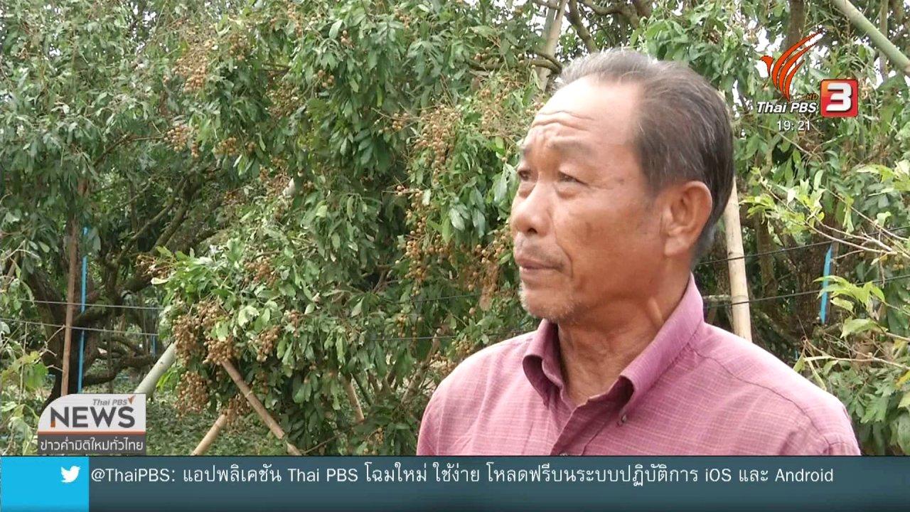 ข่าวค่ำ มิติใหม่ทั่วไทย - พายุลูกเห็บสร้างความเสียหายพื้นที่เกษตรภาคเหนือ