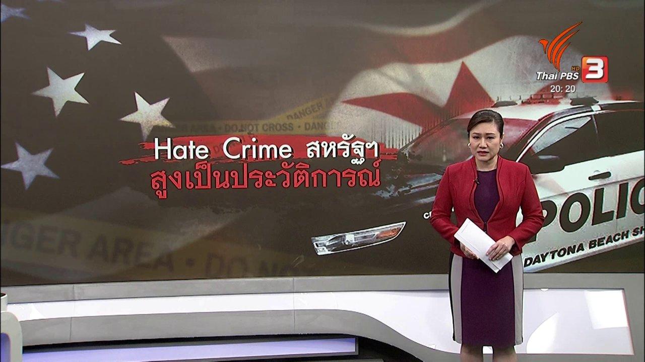 ข่าวค่ำ มิติใหม่ทั่วไทย - วิเคราะห์สถานการณ์ต่างประเทศ : อาชญากรรมจากความเกลียดชังในสหรัฐฯ พุ่งสูง