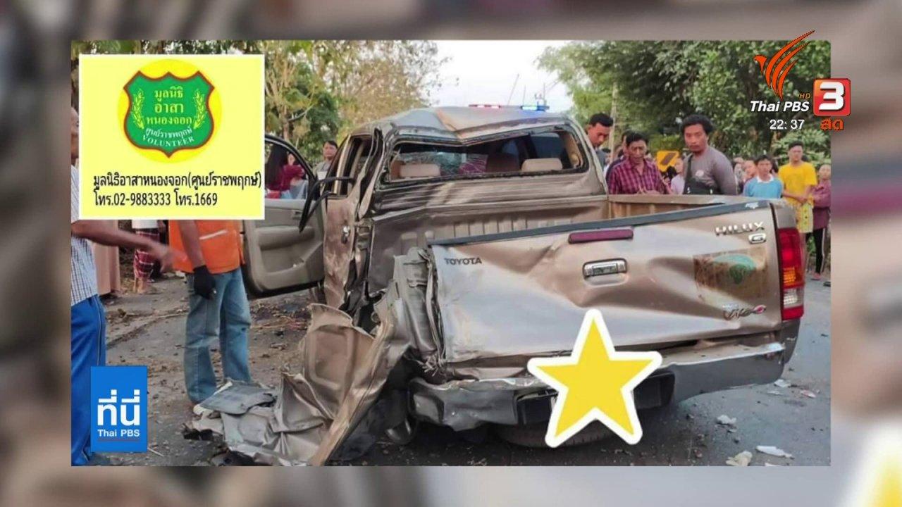 ที่นี่ Thai PBS - สถิติอุบัติเหตุช่วงเทศกาลปีใหม่