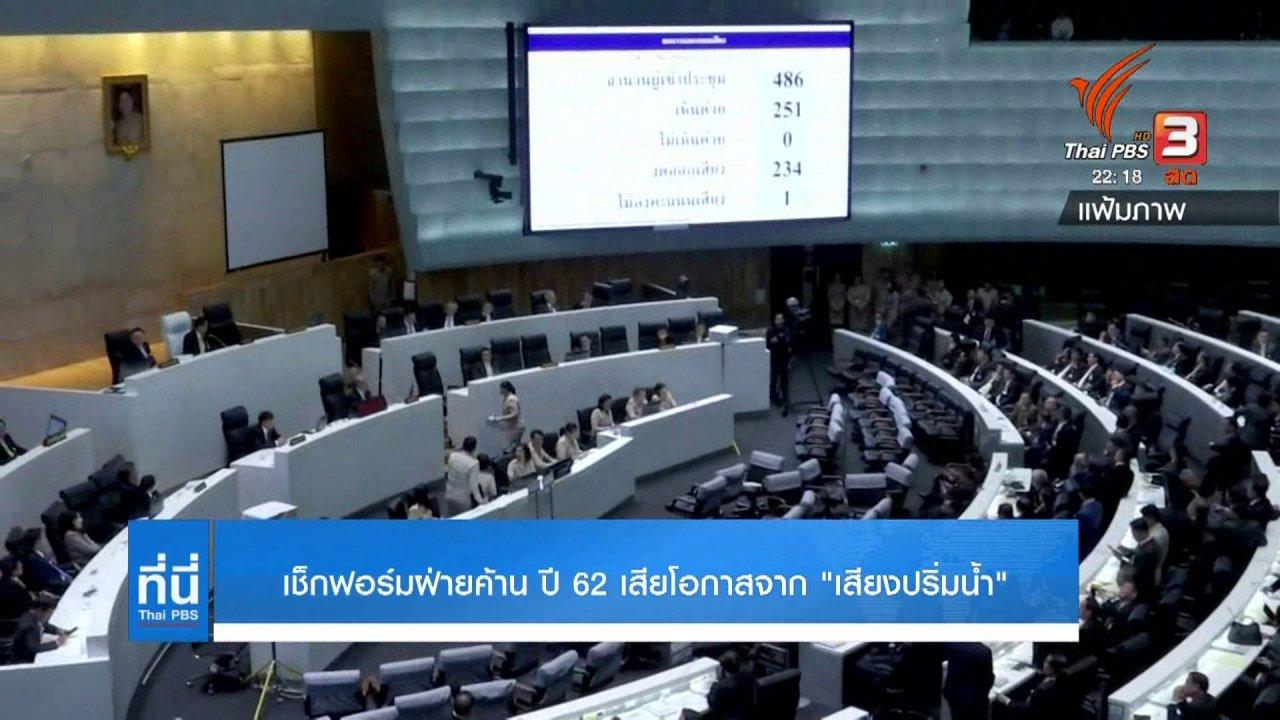 ที่นี่ Thai PBS - เช็กฟอร์มฝ่ายค้าน ปี 62 เสียโอกาสจากเสียงปริ่มน้ำ
