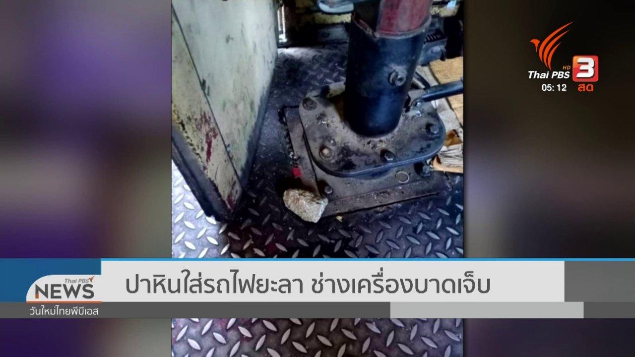 วันใหม่  ไทยพีบีเอส - ปาหินใส่รถไฟยะลา ช่างเครื่องบาดเจ็บ