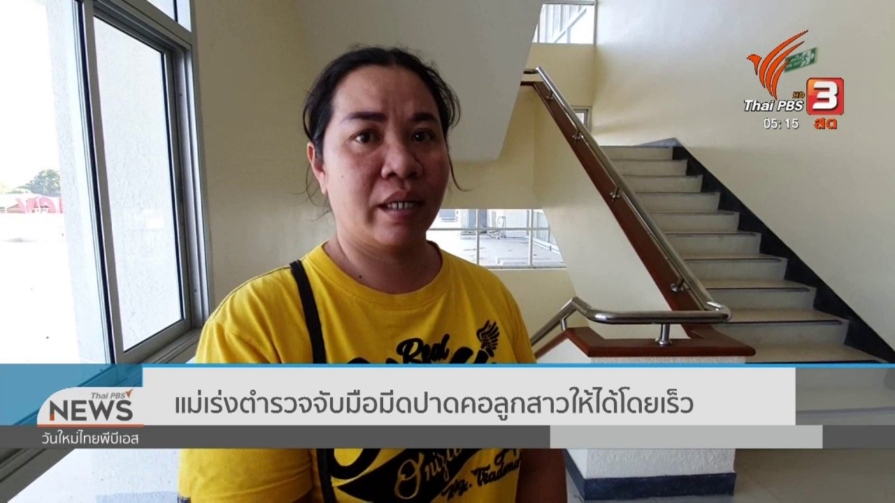 วันใหม่  ไทยพีบีเอส - แม่เร่งตำรวจจับมือมีดปาดคอลูกสาวให้ได้โดยเร็ว