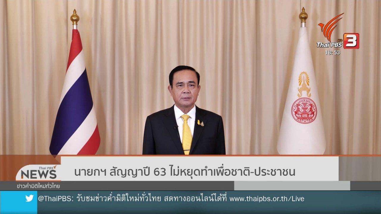 ข่าวค่ำ มิติใหม่ทั่วไทย - นายกฯ สัญญาปี 63 ไม่หยุดทำเพื่อชาติ-ประชาชน