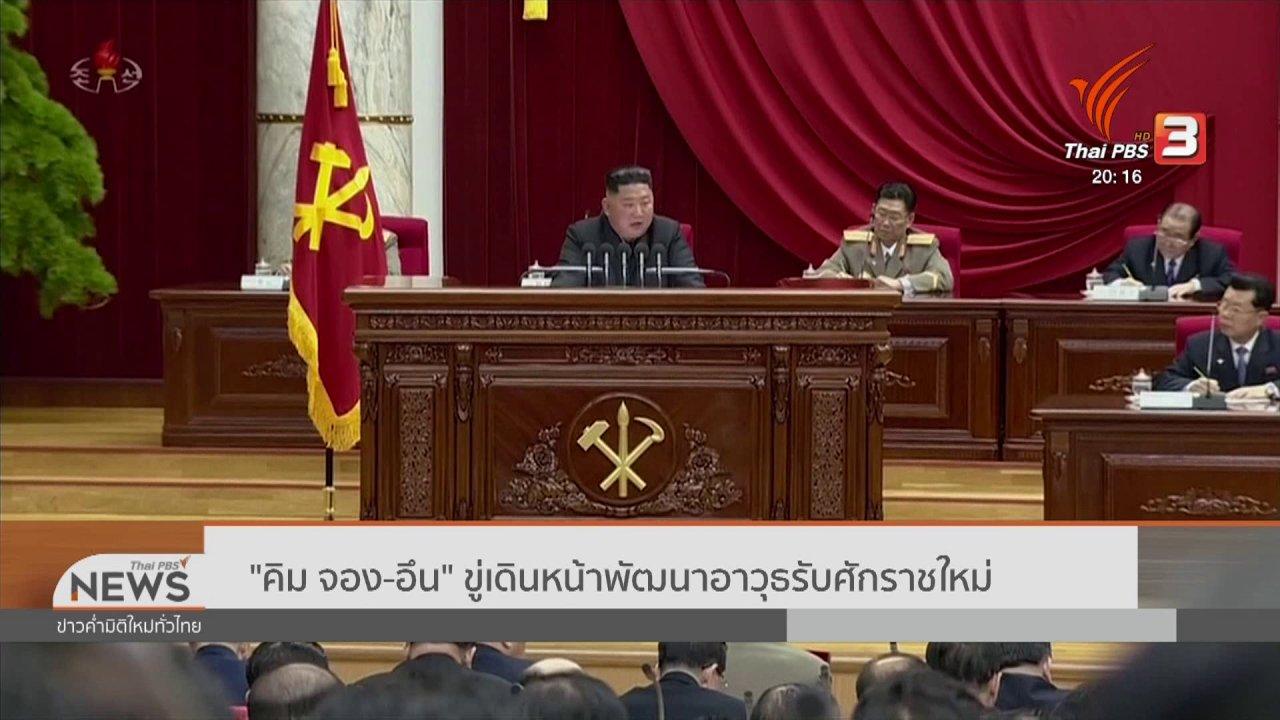 """ข่าวค่ำ มิติใหม่ทั่วไทย - วิเคราะห์สถานการณ์ต่างประเทศ :  """"คิม จอง-อึน"""" ขู่เดินหน้าพัฒนาอาวุธรับศักราชใหม่"""
